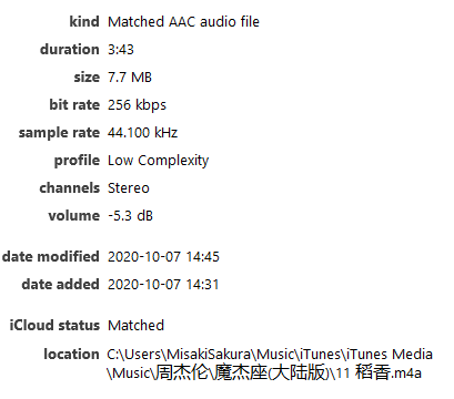 Matched AAC audio file.png