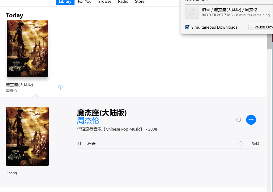 iTunes Match it works!.png