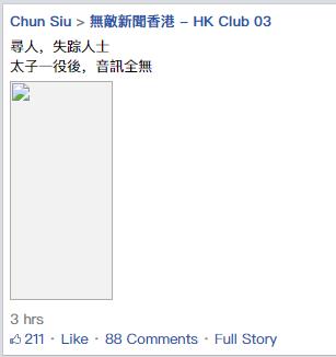 無敵新聞香港 - HK Club 03.png