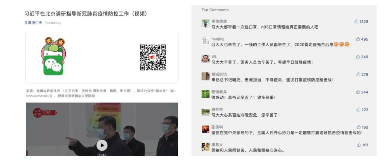 习近平在北京调研指导新冠肺炎疫情防控工作的报道与评论.png