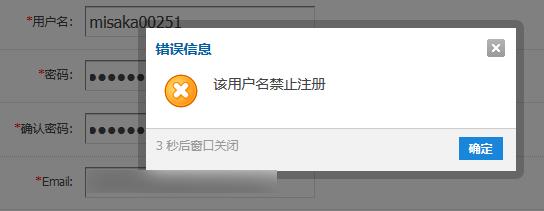 远景论坛禁止注册用户名为 misaka00251 的帐号.png