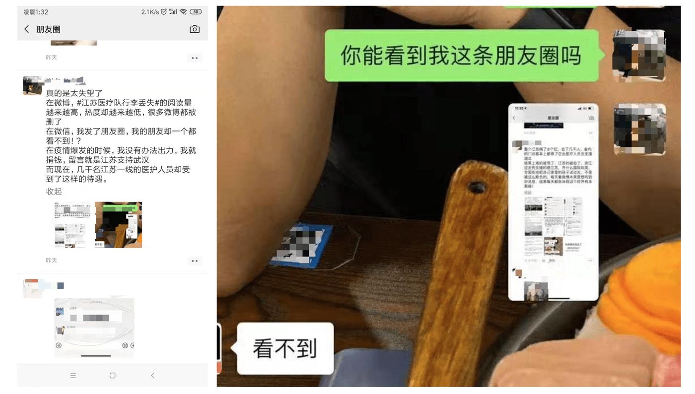 微信朋友圈审查.png