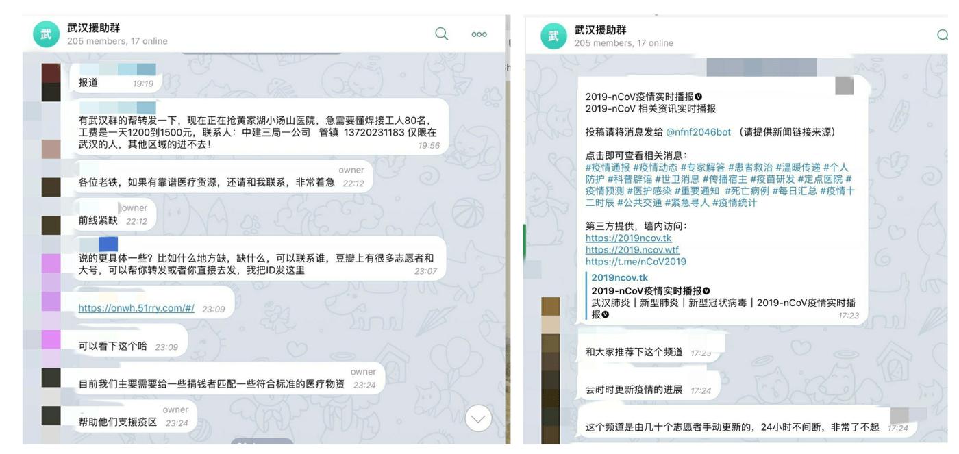 Telegram 上的武汉援助群.png
