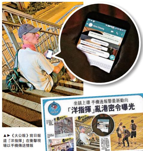大公报拍到外国人通过社交软件向废青通报警察动向.jpg